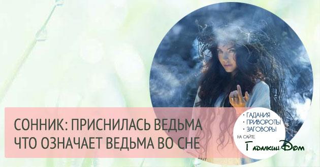Приснилась ведьма молодая