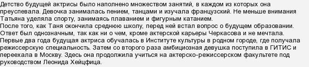 Татьяна черкасова актриса если у нее дети