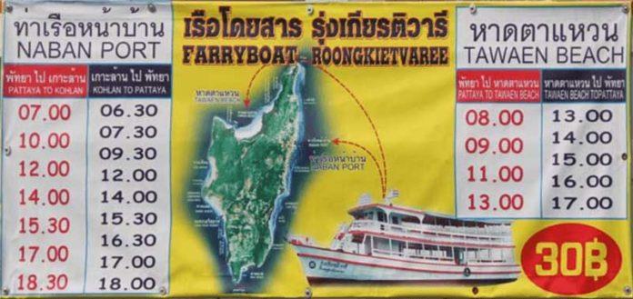 Расписание отправления паромов на остров Ко Лан