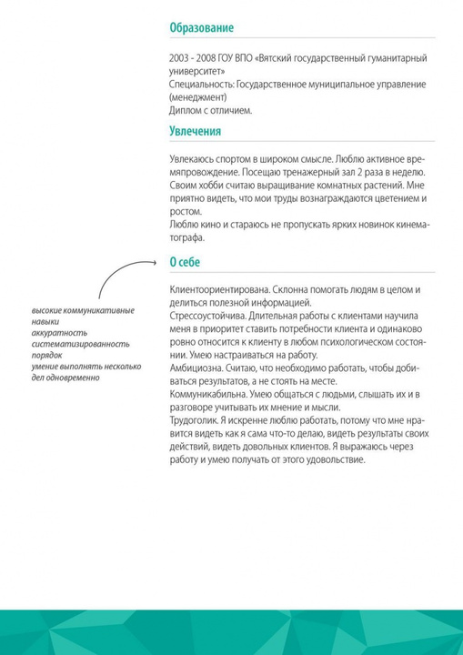 Пример резюме администратора