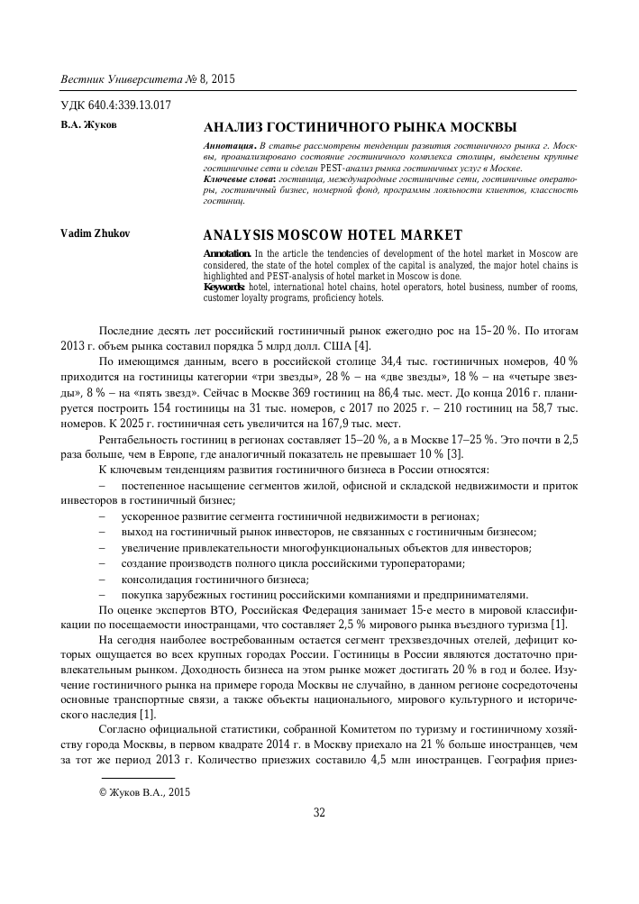 Pest анализ москвы