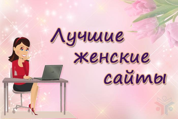 Сайты для девушек обо всем