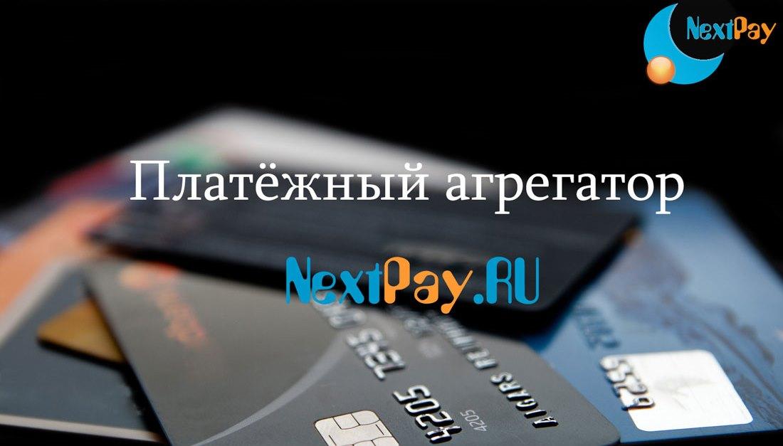Система приема платежей для сайта