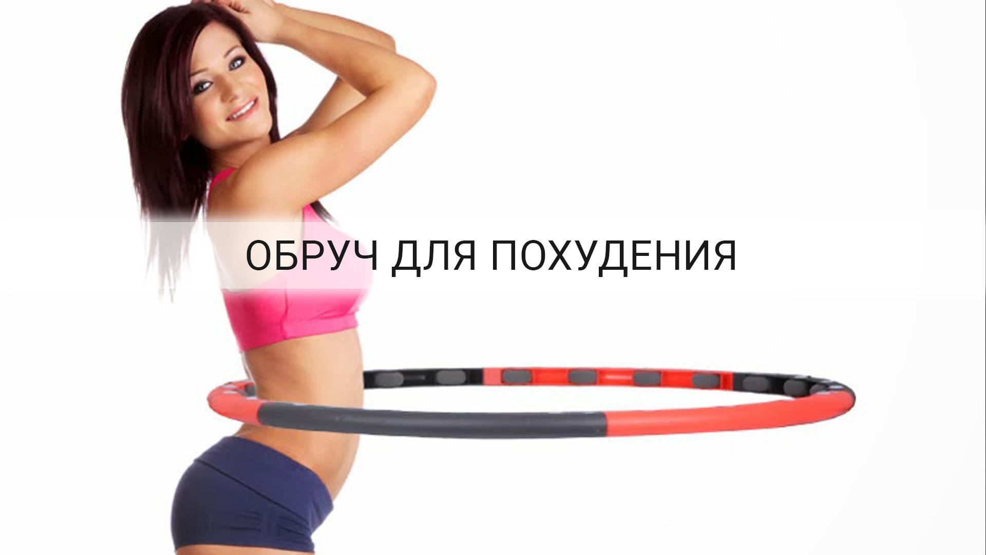На сколько можно похудеть если каждый день крутить обруч по 30 минут