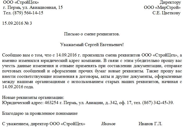 Письмо об изменении юр адреса образец