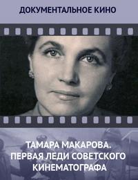 Актриса макарова тамара