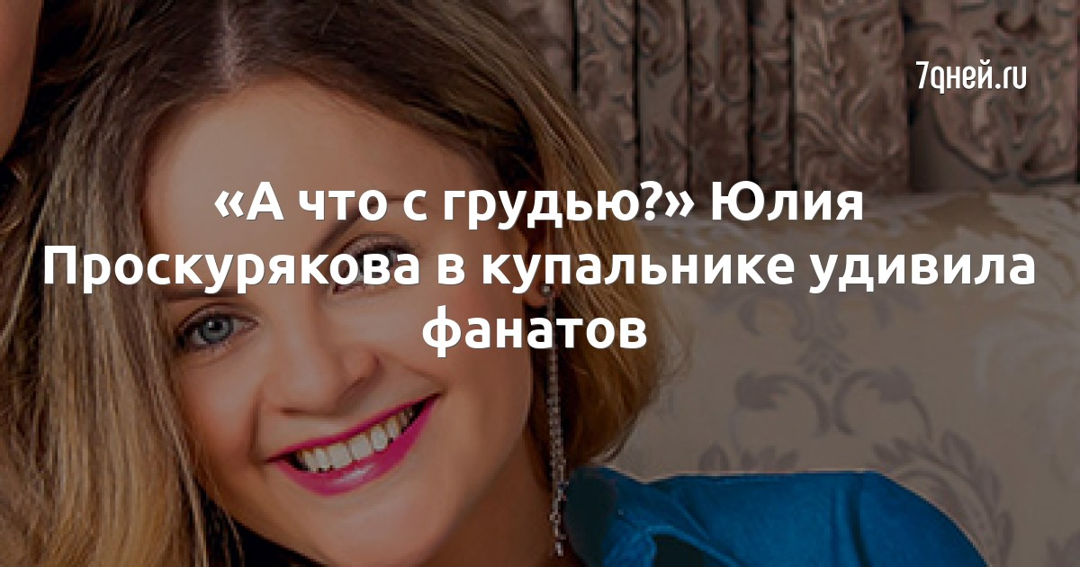 Свирель игорь николаев и юлия проскурякова последние новости