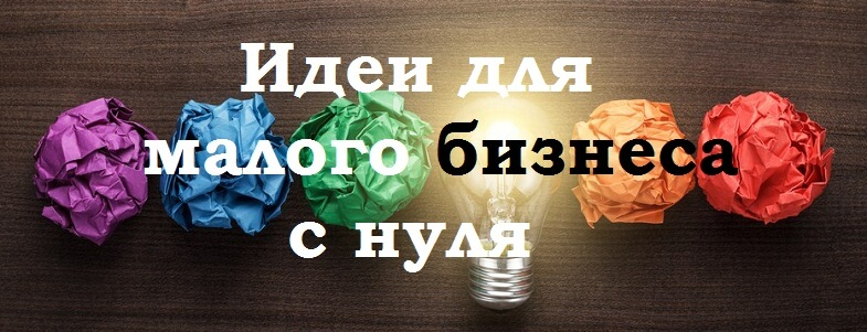 Идей малого бизнеса