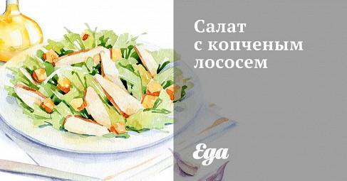 Салат с копченым лососем и картофелем огурцом