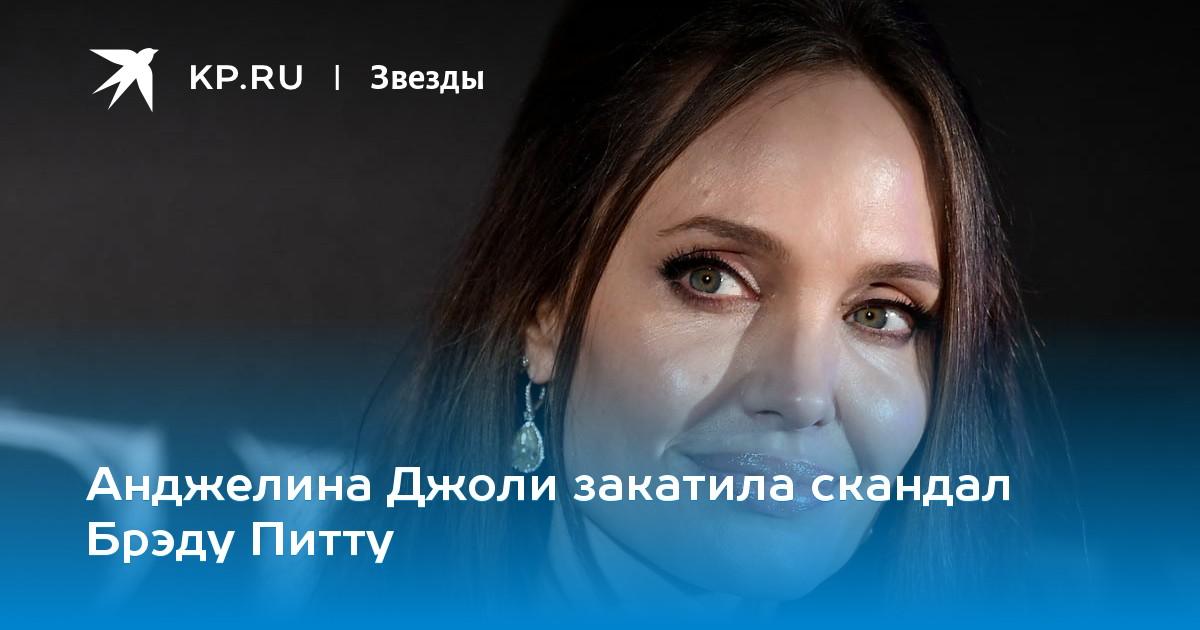 Джоли и брэд питт новости