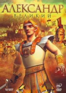 Александр македонский мультфильм