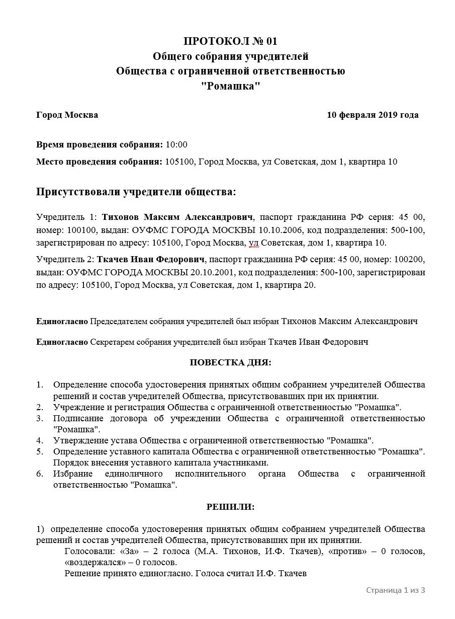 Образец заполнения протокола общего собрания учредителей ооо