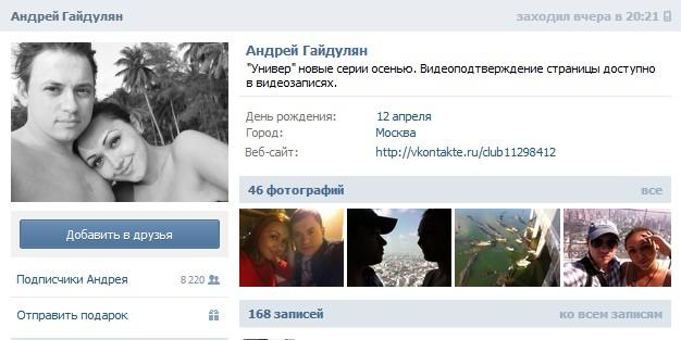 Андрей гайдулян вконтакте настоящая страница