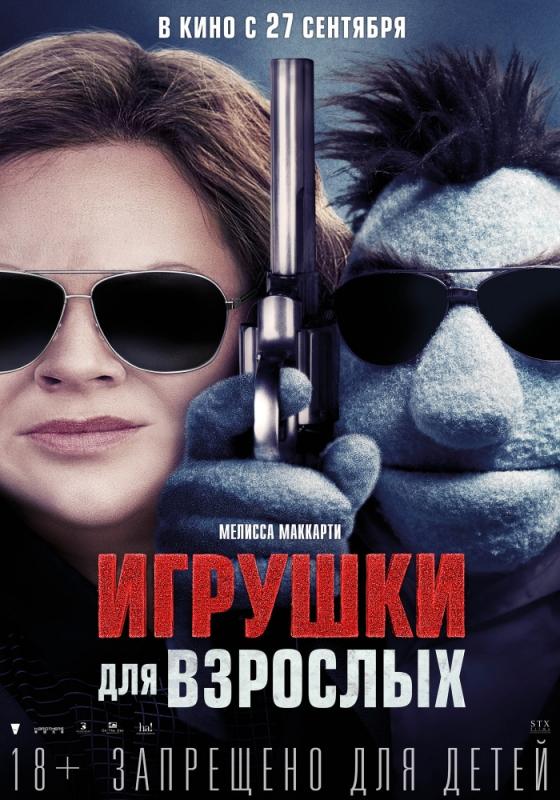Для взрослых фильм hd