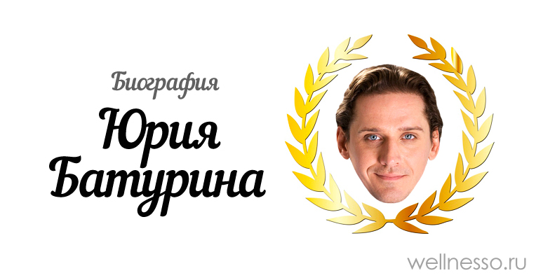 Актер юрий батурин личная жизнь фото