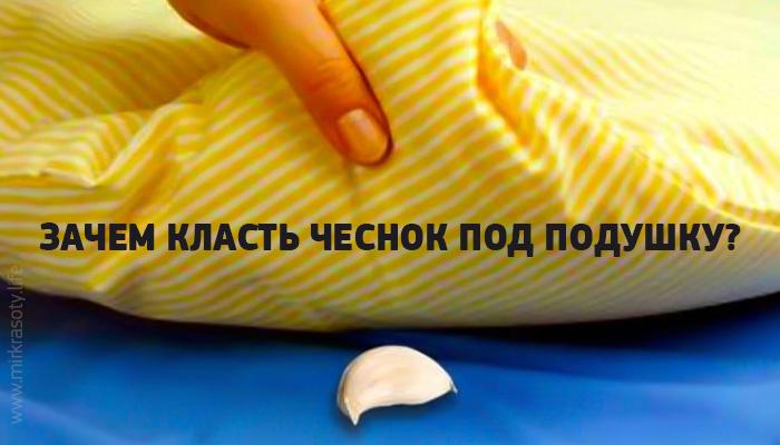 Что будет если под подушку положить чеснок
