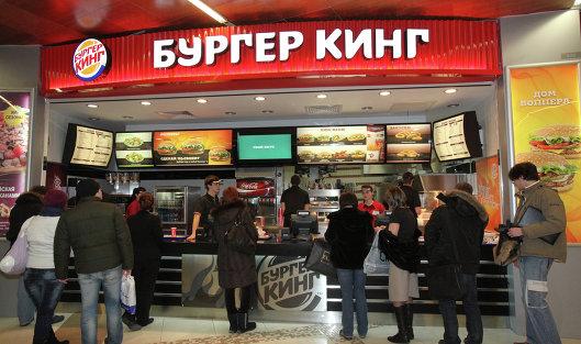 Бургер кинг в россии
