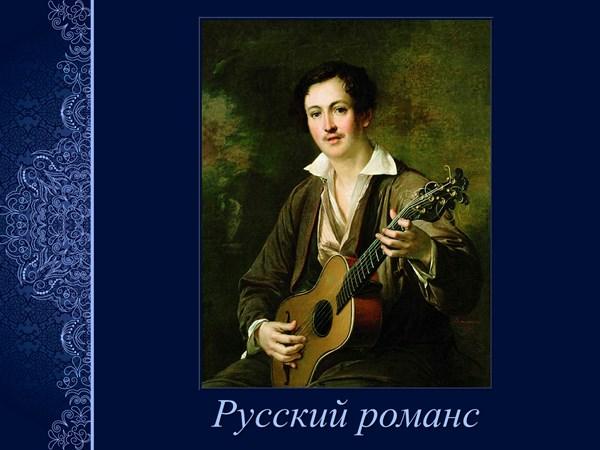 Певцы русских романсов