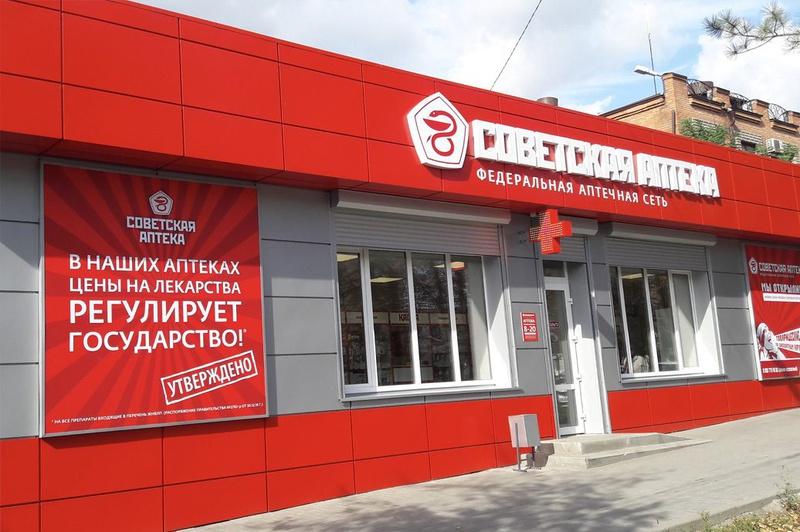 Советская аптека франшиза отзывы