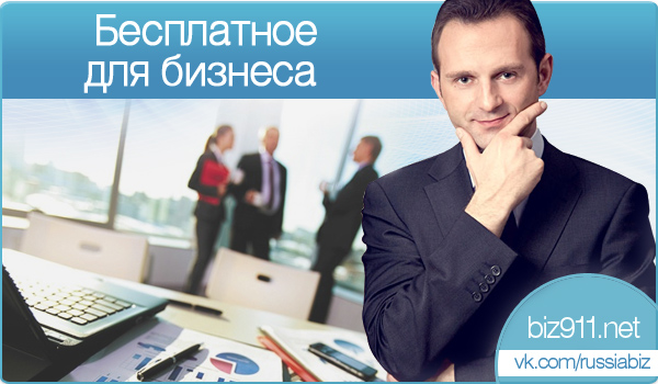 Онлайн бизнес консультация