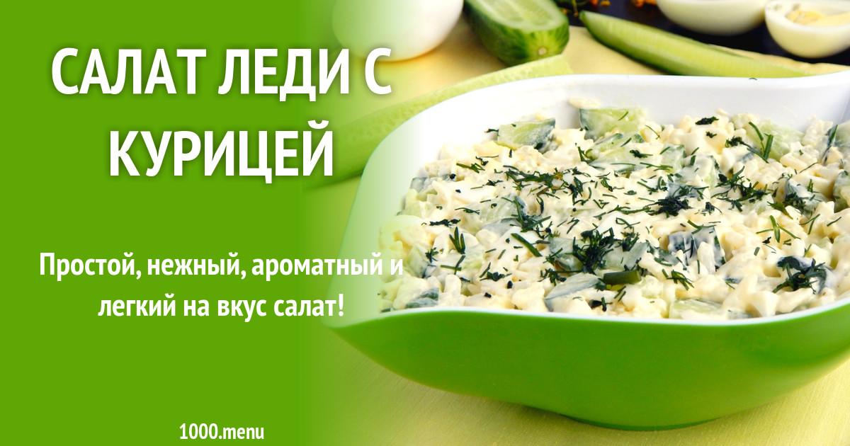 Салат леди рецепт с фото пошагово