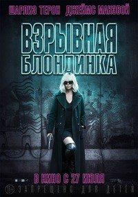 Фильм взрывная блондинка смотреть онлайн бесплатно в хорошем качестве