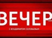 vecher-s-vladimirom-solovyovym