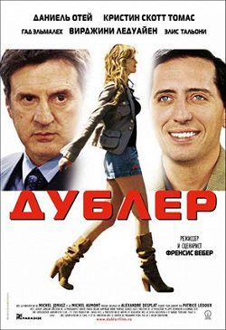 Дублер фильм франция 2006