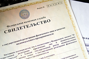 Официальная регистрация бизнеса