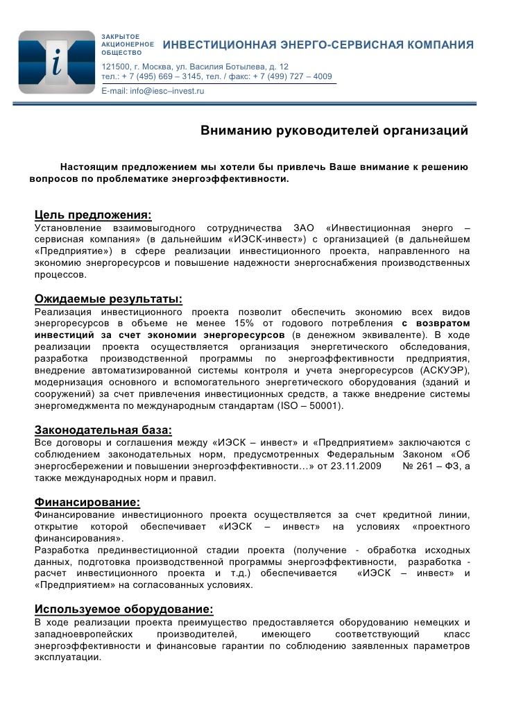 Предложения о сотрудничестве от производителей