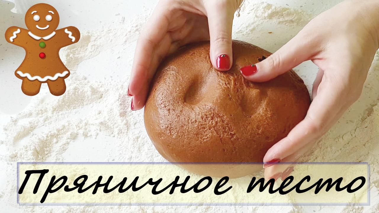 Пряники рецепт в домашних условиях без меда