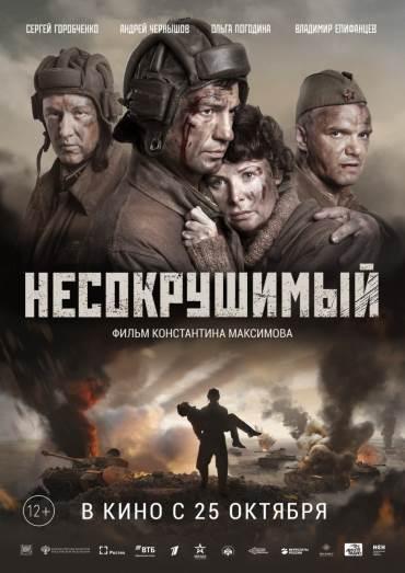 Посмотреть фильм о войне