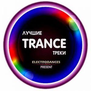 Лучшие Trance Треки [Июль]