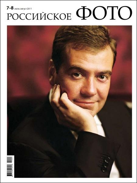 """Обложка журнала """"Российское фото N7-8/2011"""""""