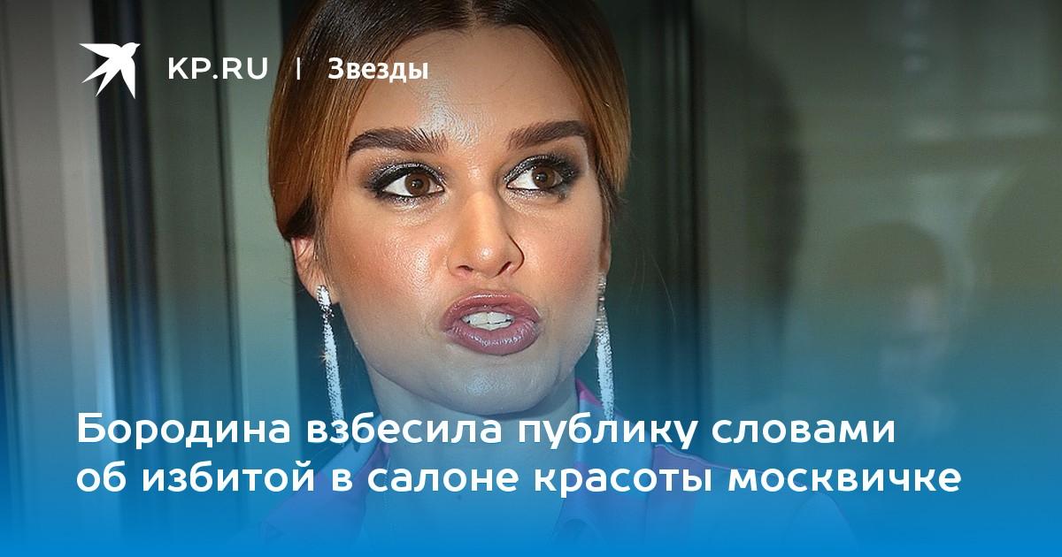 Ксения бородина суд с косметологами