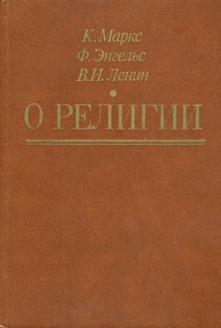 Энгельс фридрих книга