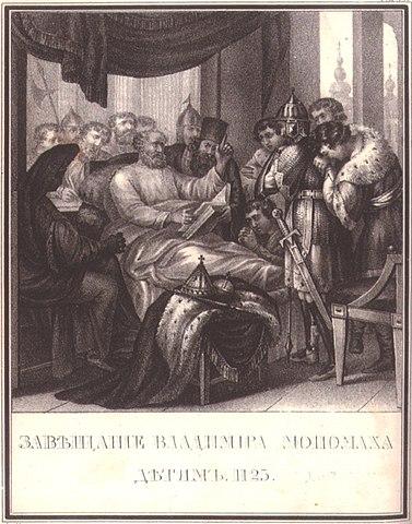 Instruction of Vladimir II Monomakh.jpeg