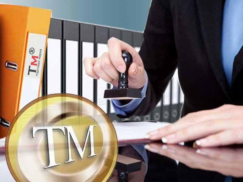Как запатентовать торговую марку