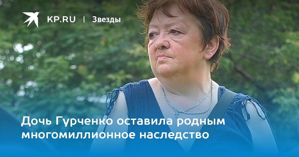 Гурченко ее дочь внук