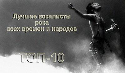 Самые знаменитые рок-вокалисты. ТОП-10