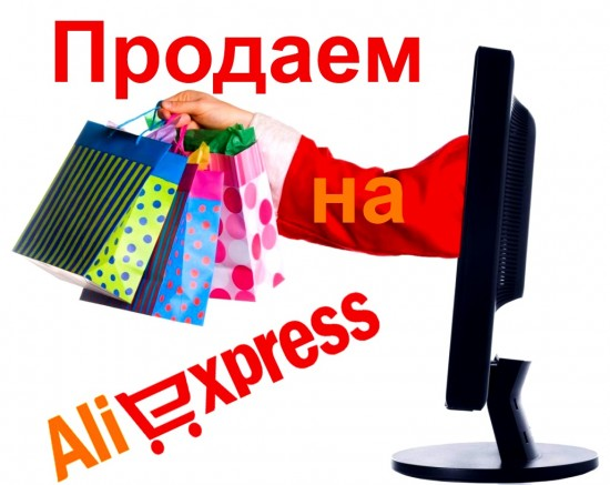 Как стать продавцом в интернет магазине