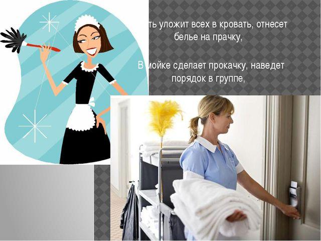 Спать уложит всех в кровать,отнесет белье на прачку, В мойке сделает прока...