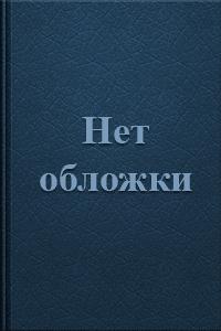 Скачать книгу говоров