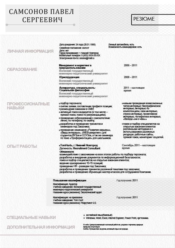 Резюме администратора образец без опыта работы