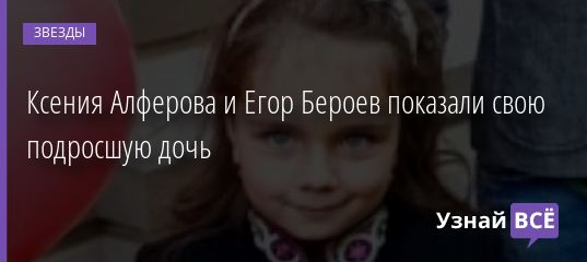 Дочка ксении алферовой и егора бероева фото