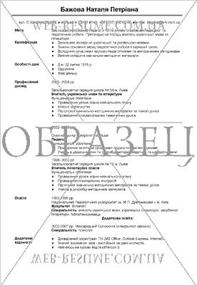 Резюме вчителя початкових класів зразок українською мовою