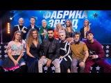 Отчетный концерт 6 фабрика звезд