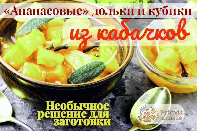 Кабачки ананасные