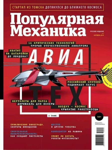 Популярная механика журналы
