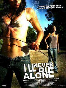 Ни за что, не умру в одиночку